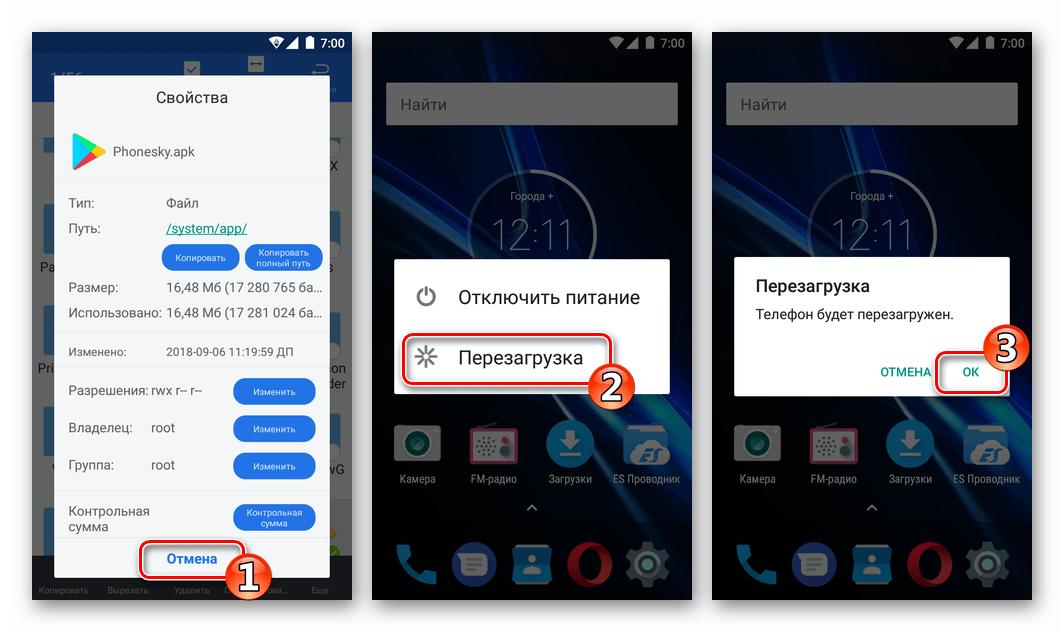 Google Play Market Перезагрузка аппарата после установки через рут-проводник