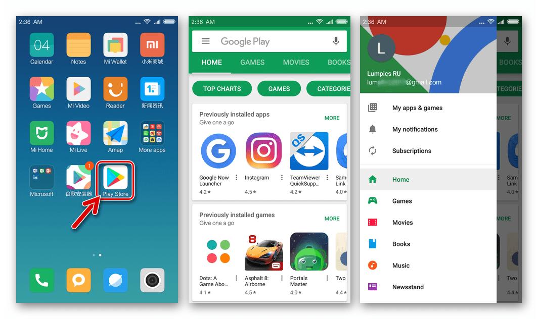 Google Play Market на Xiaomi установлен из Mi App Store