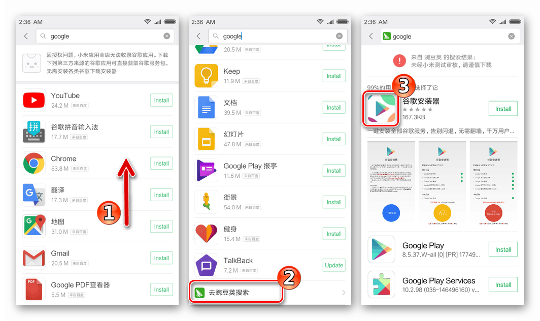 Google Play Market средство для установки в Xiaomi Mi App Store