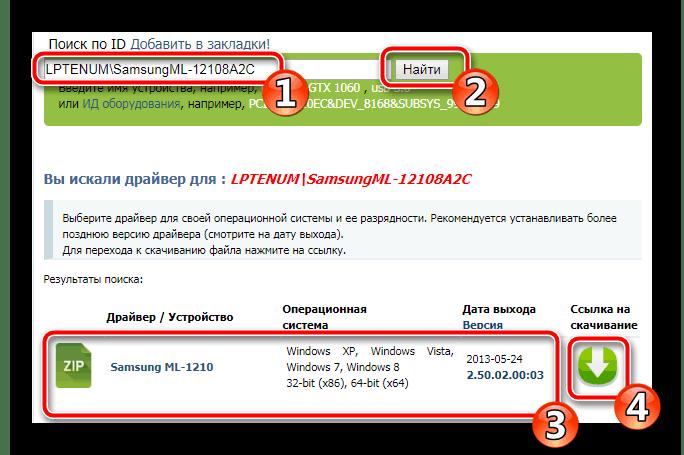 Идентификатор принтера Samsung ML-1210