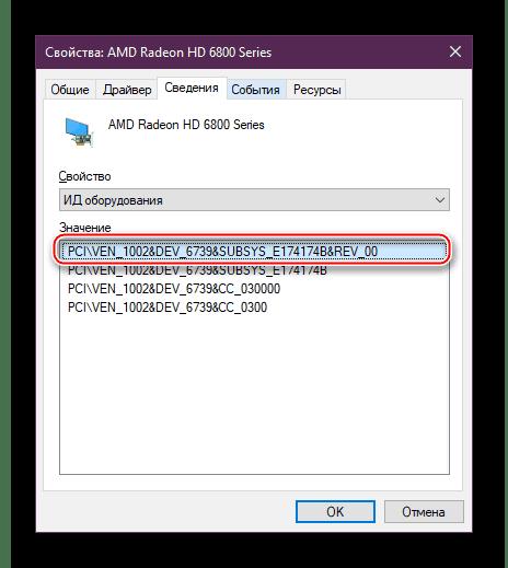 Идентификатор видеокарты AMD Radeon в Диспетчере устройств
