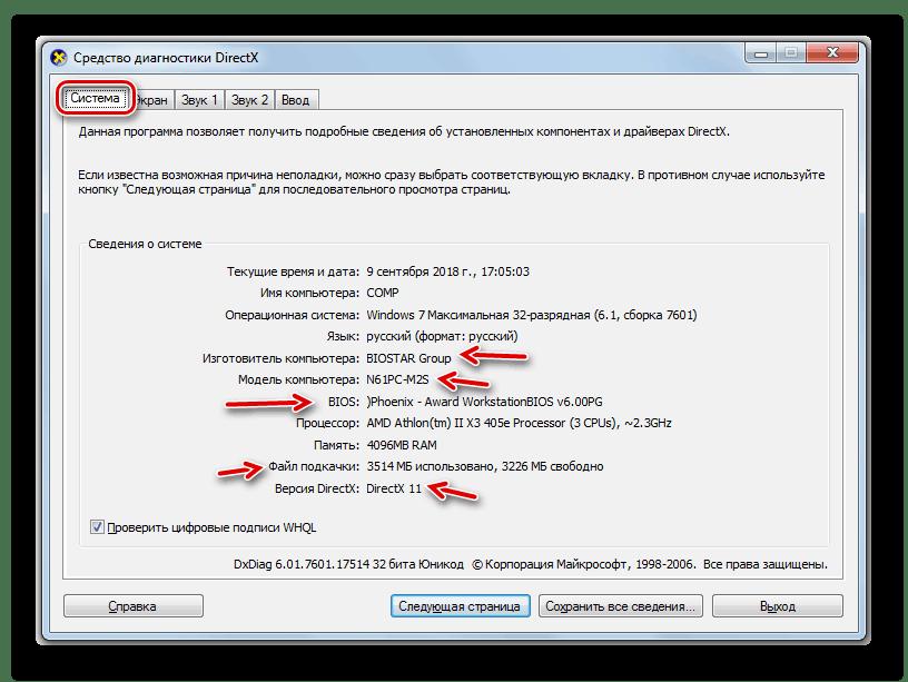 Информация о компьютере во вкладке Система в окне средства диагностики DirectX в Windows 7