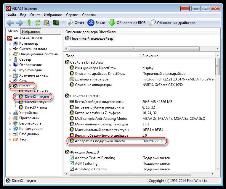 Информация о версии DirectX AIDA64