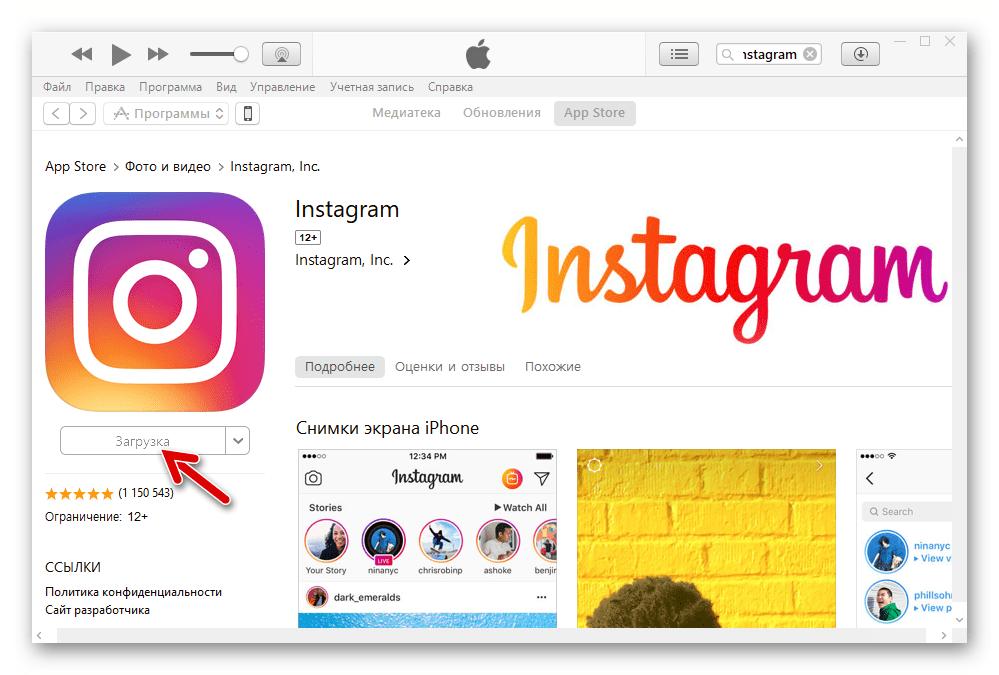 Instagram для iPhone iTunes процесс загрузки файла приложения на диск ПК