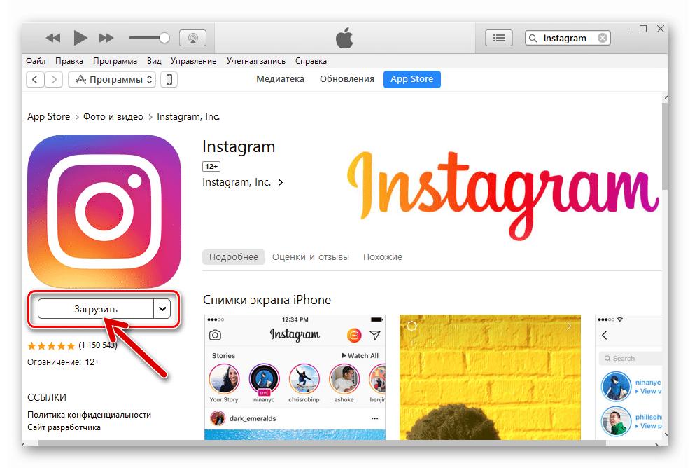 Instagram для iPhone iTunes загрузка файла приложения на диск ПК из App Store