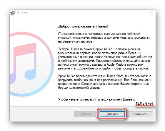 Инсталляция iTunes версии 12.6.3 с доступом в App Store