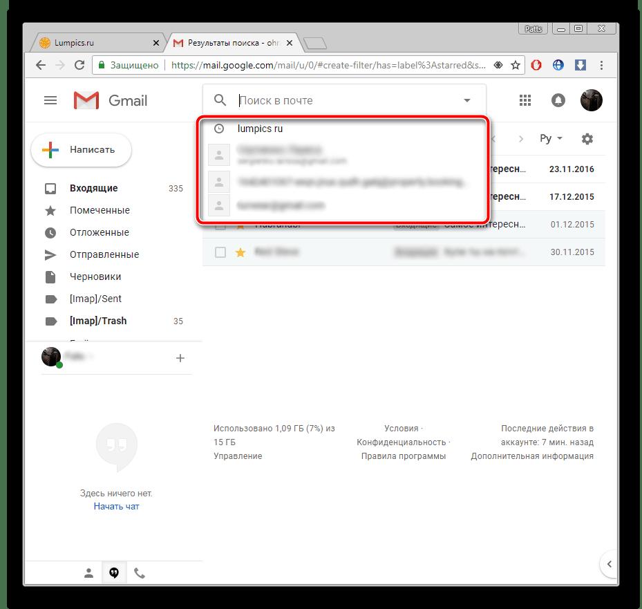 История поиска на почте Gmail