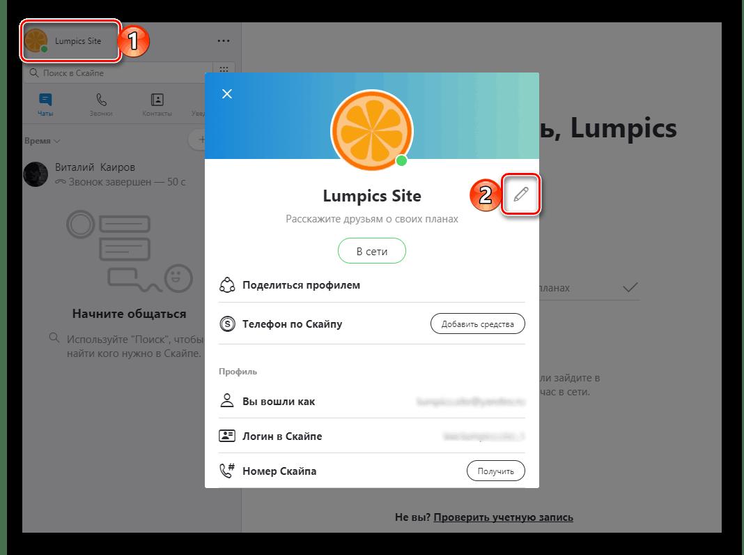 Изменение имени пользователя в программе Скайп 8 для Виндовс