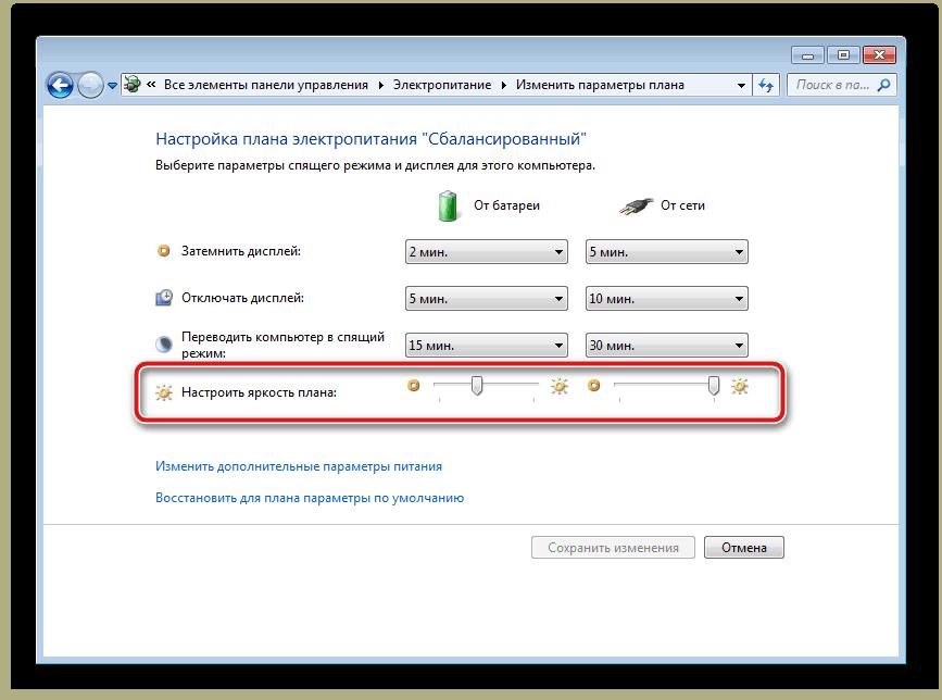 Изменение яркости в плане электропитания Windows 7