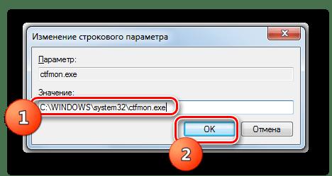 Изменение значение строкового параметра ctfmon.exe в Редакторе системного реестра в Windows 7