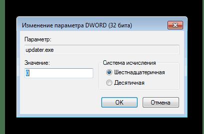 Изменение значений параметров в реестре Windows 7