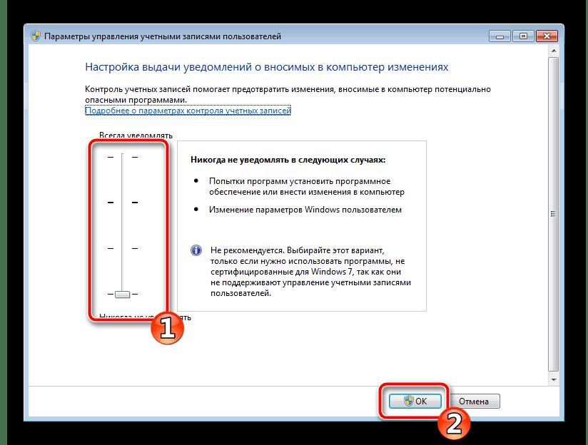 Изменить контроль учетных записей Windows 7