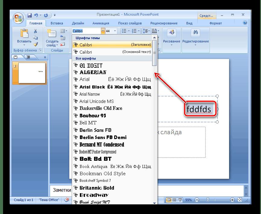 Изменить шрифт фрагмента в Microsoft PowerPoint