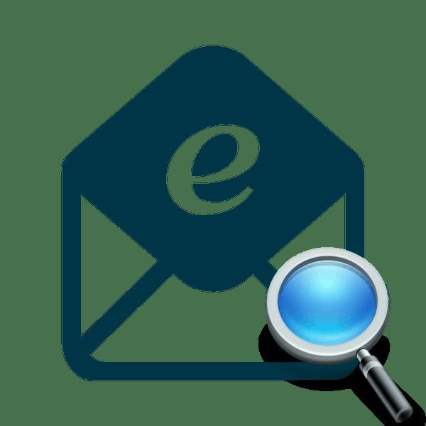 Как сделать поиск по почте