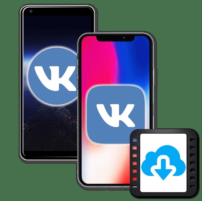Как сохранить видео из ВК на телефон