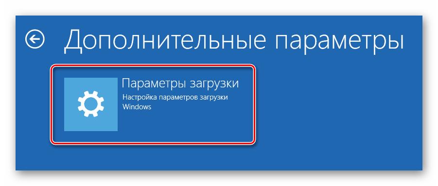 Кнопка Параметры загрузки в Windows 10