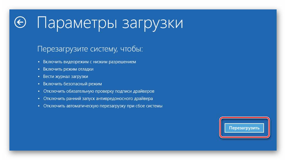 Кнопка перезагрузки Windows 10 с дополнительными параметрами