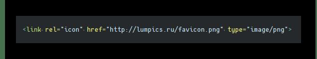Код с абсолютной ссылкой на иконку для сайта