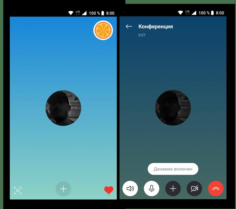Конференция начата и активна в мобильном приложении Скайп