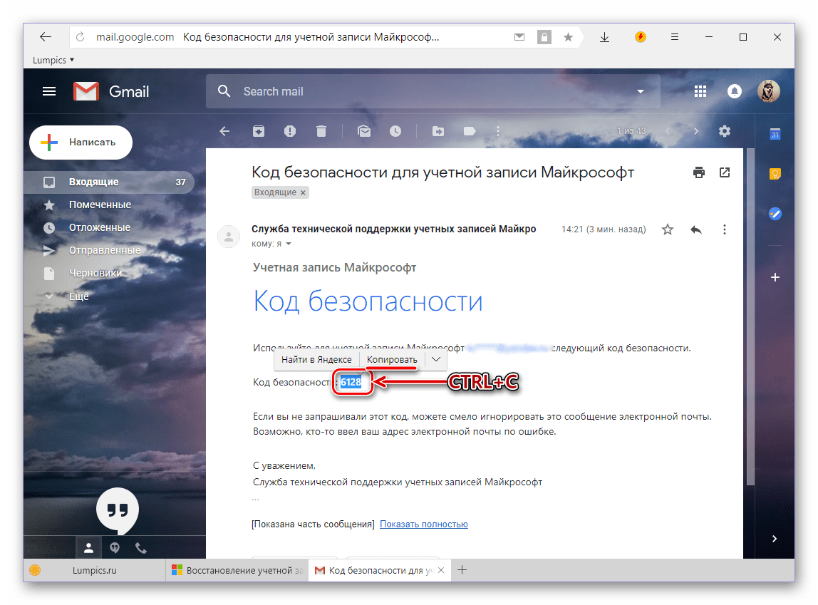 Копирование кода для восстановдения пароля от Skype 8 для Windows