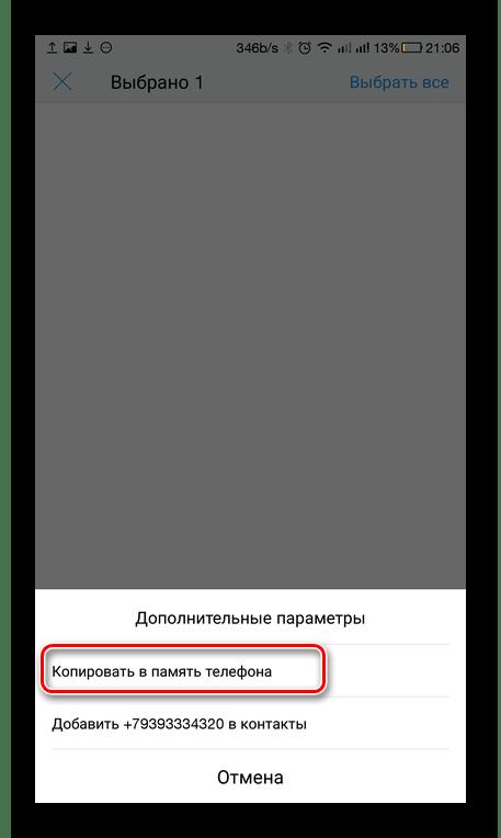 Копирование СМС в память телефона
