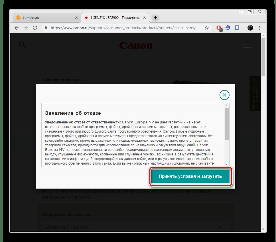 Лицензионное соглашение для Canon L11121E