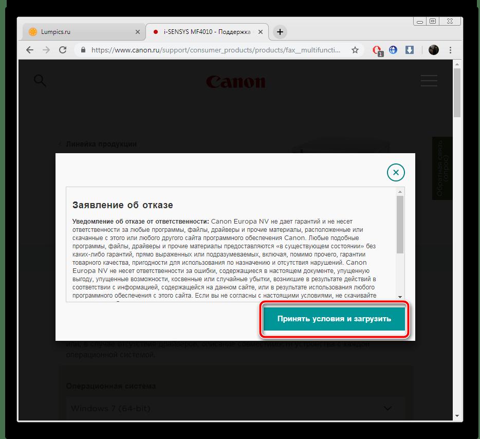 Лицензионное соглашение для драйвера Canon i-SENSYS MF4010