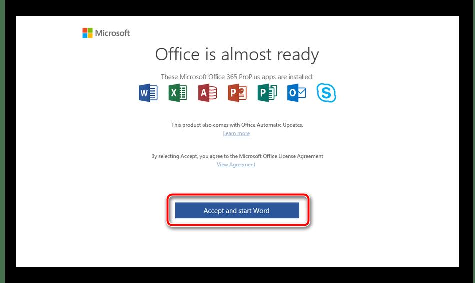 Лицензионное соглашение для пользования программой Microsoft Word