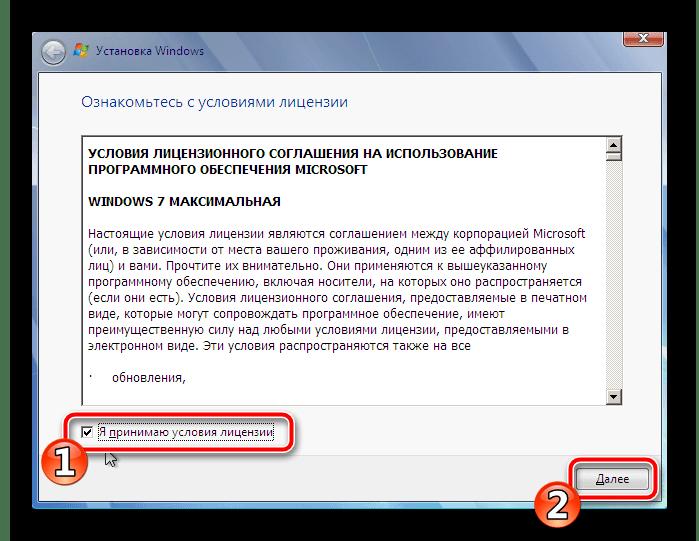 Лицензионное соглашение для установки ОС Windows 7
