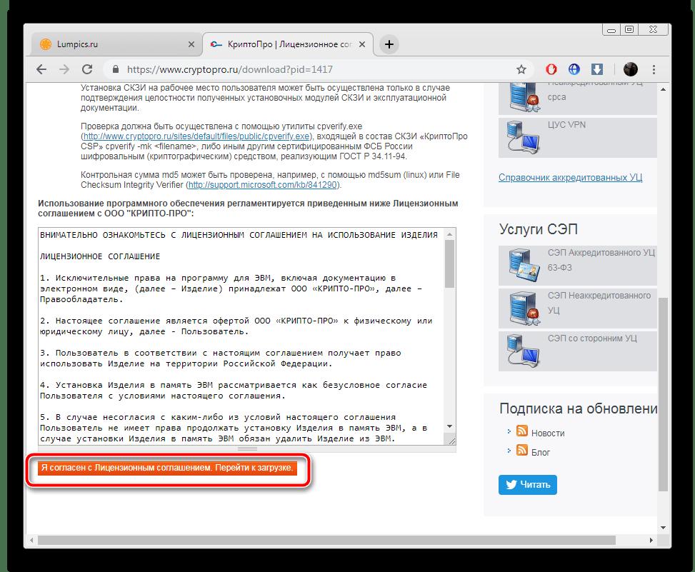 Лицензионное соглашение на сайте КриптоПро
