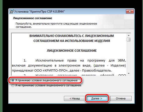 Лицензионное соглашение при установке КриптоПро