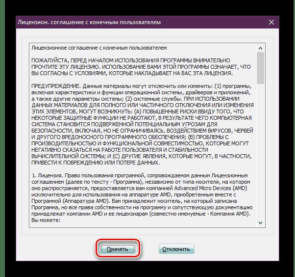Лицензионное соглашение при установке драйвера для ATI Radeon HD 4600 Series