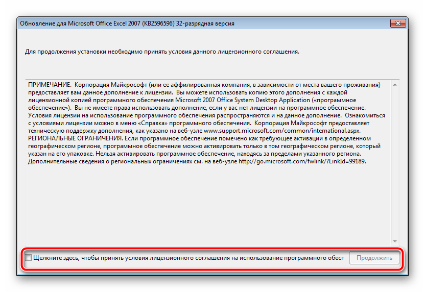 Лицензионное соглашение для установки обновления Microsoft Excel 2007
