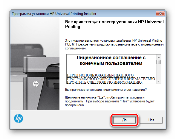 Мастер установки драйвера HP LaserJet 3055