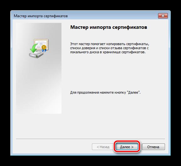 Мастер установки сертификата электронной подписи