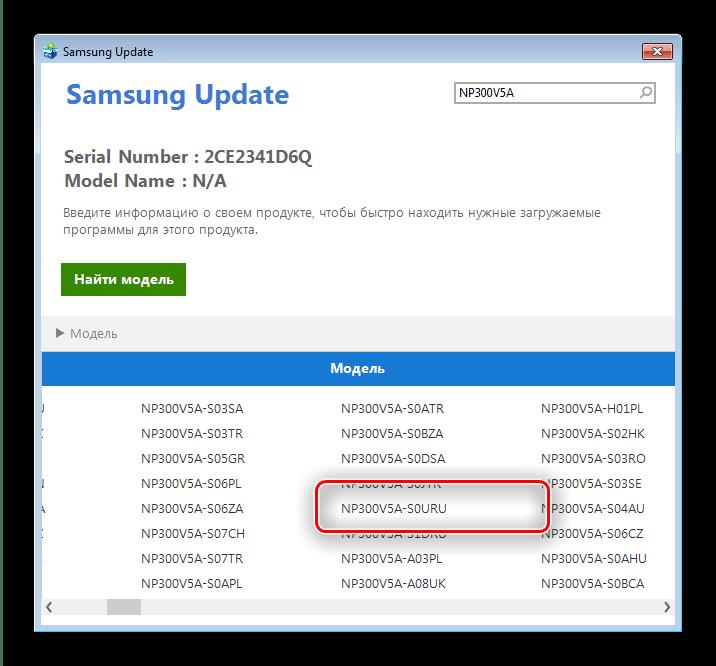 Модель ноутбука в утилите-апдейтере для получения драйверов к Samsung NP300V5A