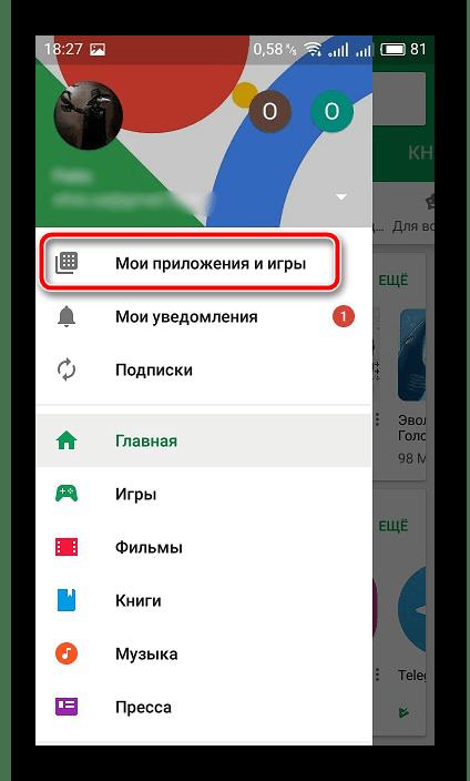Мои приложения и игры в Google Play Market
