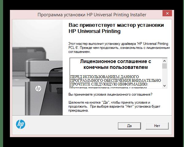 Начальная страницу установки драйвера принтера HP