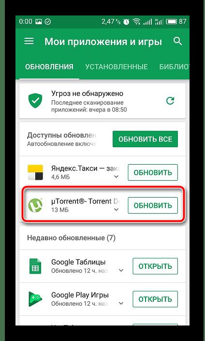 Начало обновления приложения uTorrent