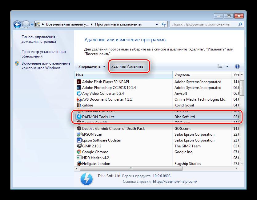 Начало переустановки программы-эмулятора для загрузки драйверов SPTD