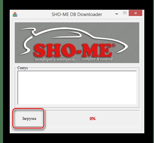 Начало загрузки базы данных SHO-ME