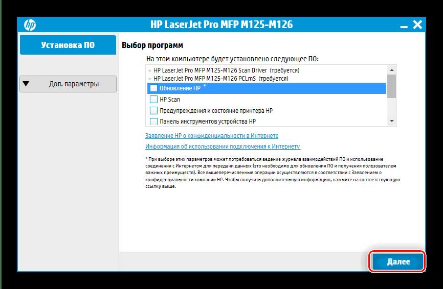 Начать инсталляцию драйвера для HP LaserJet Pro MFP M125ra