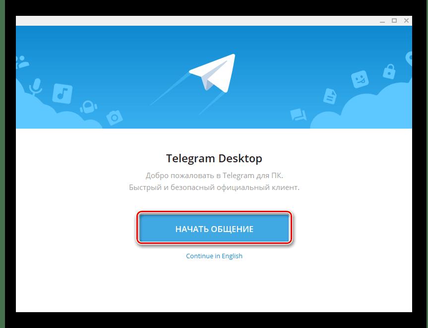 Начать общение в Telegram на компьютере