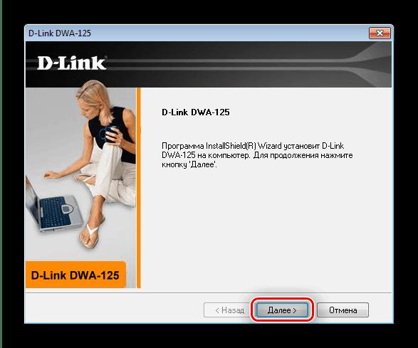 Начать установку драйвера для D-Link DWA-125, скачанного с официального сайта