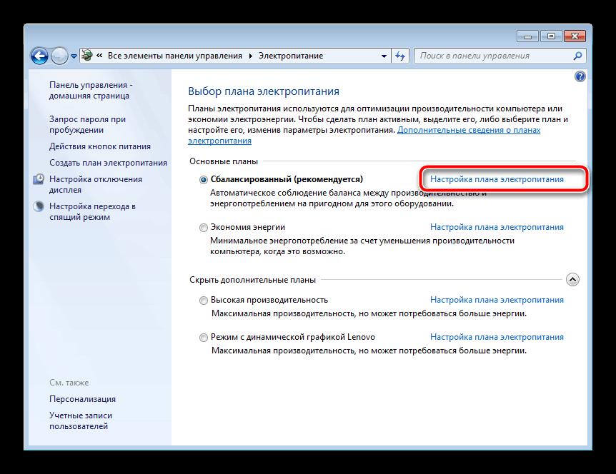 Настройка плана электропитания в ОС Windows 7