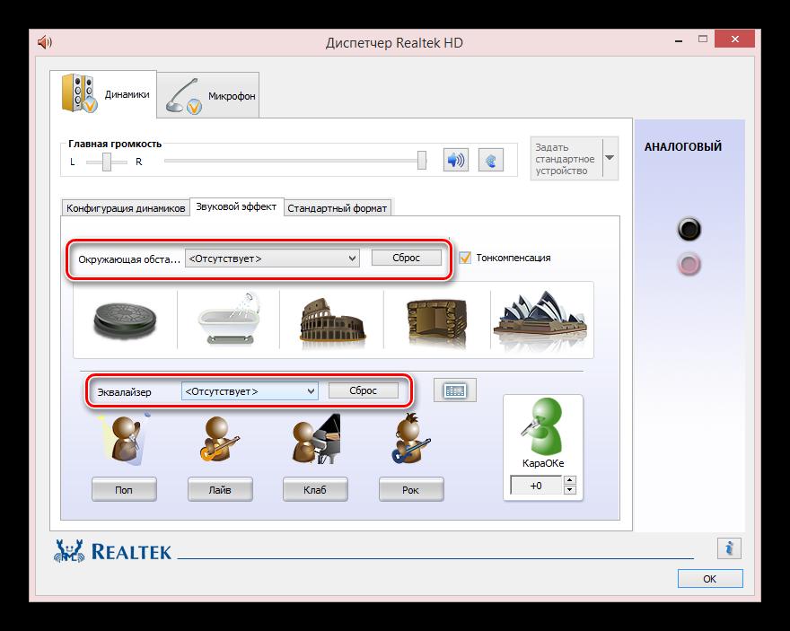 Настройка звуковых эффектов в Диспетчере Realtek