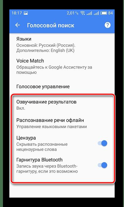 Настройки голосового поиска мобильное приложение Google