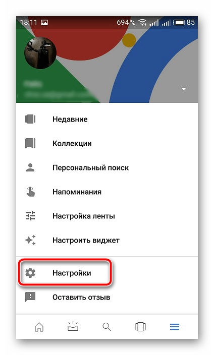 Настройки мобильное приложение Google