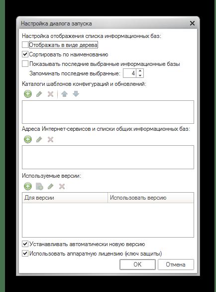 Настройки платформы 1С