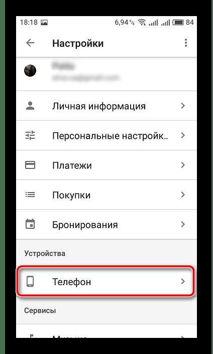 Настройки телефона мобильное приложение Google